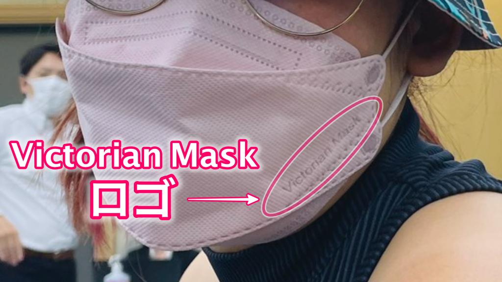 フワちゃんが愛用している韓国KF94「ヴィクトリアンマスク」