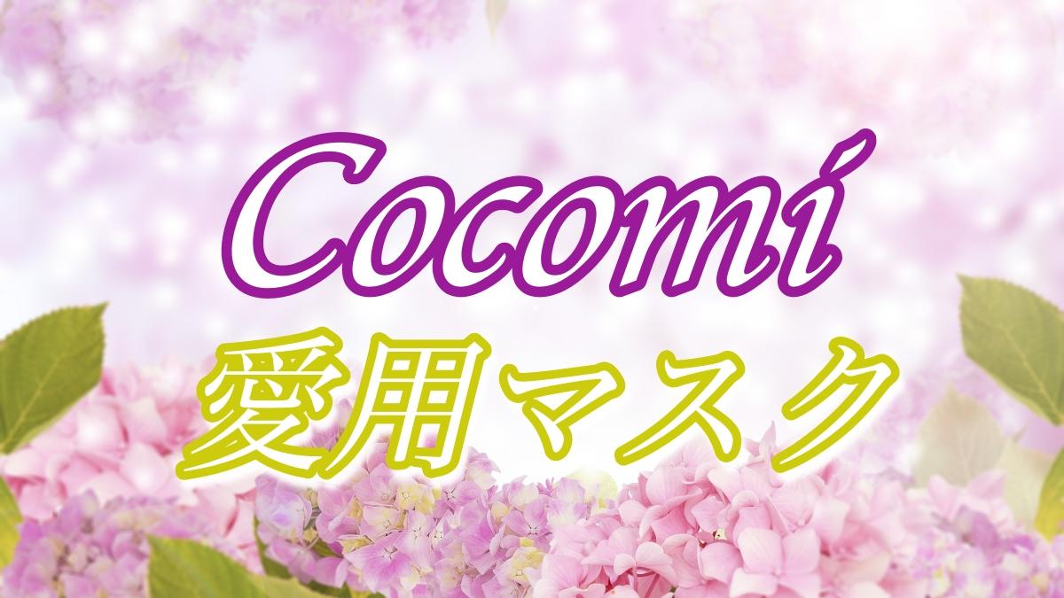 Cocomi(ここみ)がインスタで着用しているマスクはどこのブランド?