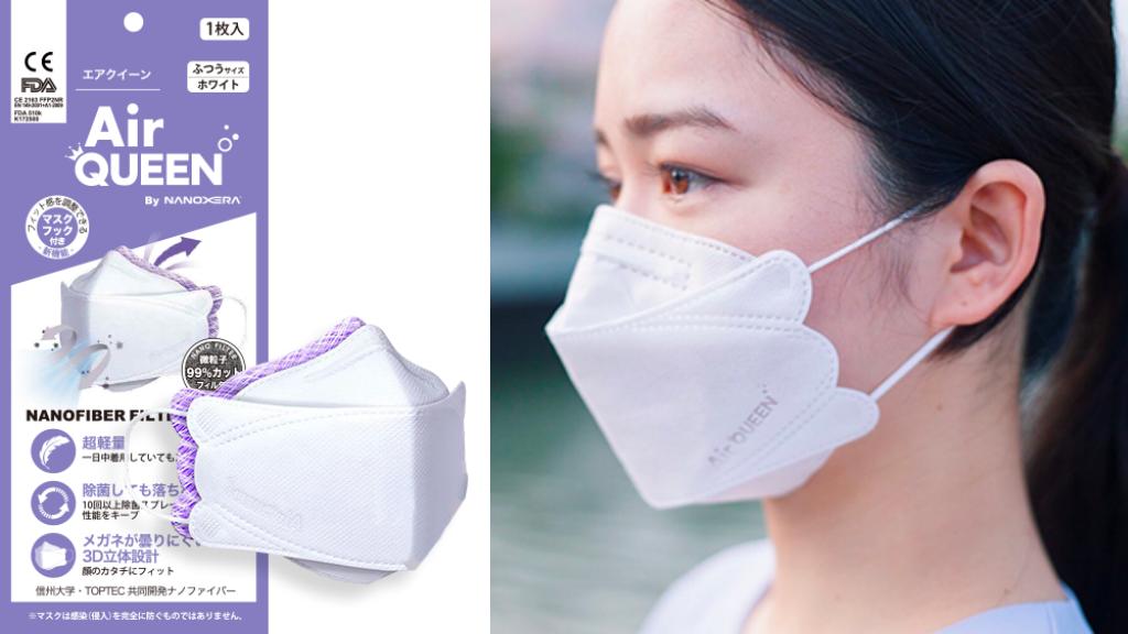 長澤まさみさん着用の株式会社ヤギの「Air QUEEN(エアクイーン)マスク」