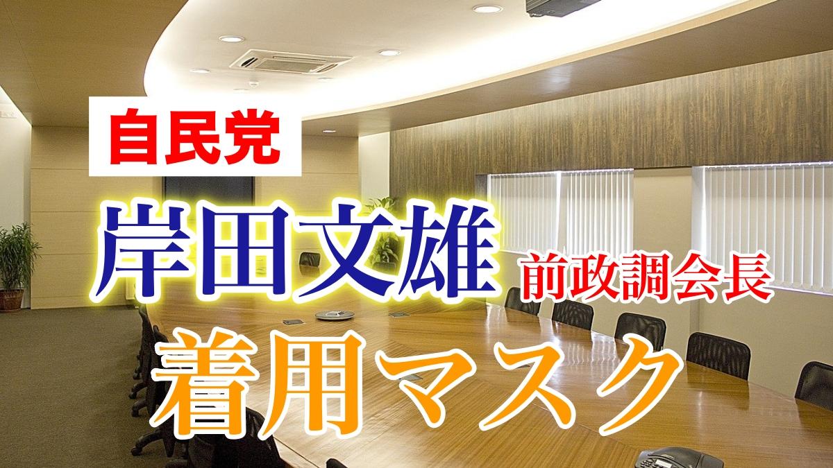 岸田文雄 前政調会長が着用しているマスクを調査。メーカー名や性能も判明!
