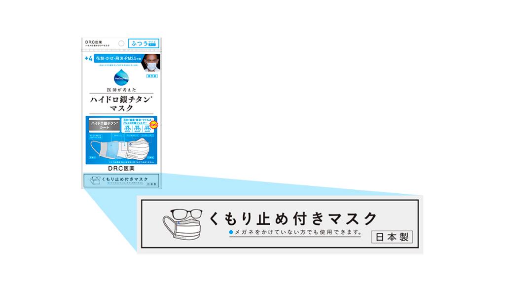 ハイドロ銀チタンマスク「くもり止め付きタイプ」の詳細画像