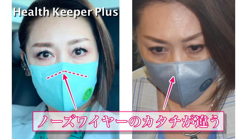 三原じゅん子さんが着用している二種類のマスクの特徴を比較