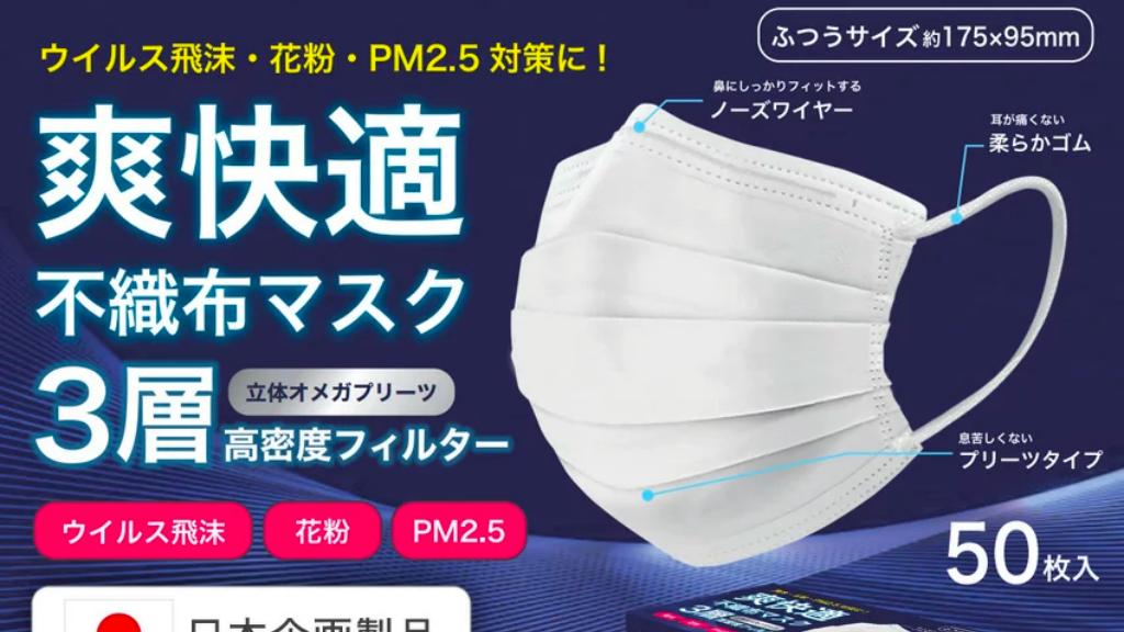 岸田前政調会長着用の爽快適不織布マスクの商品紹介画像