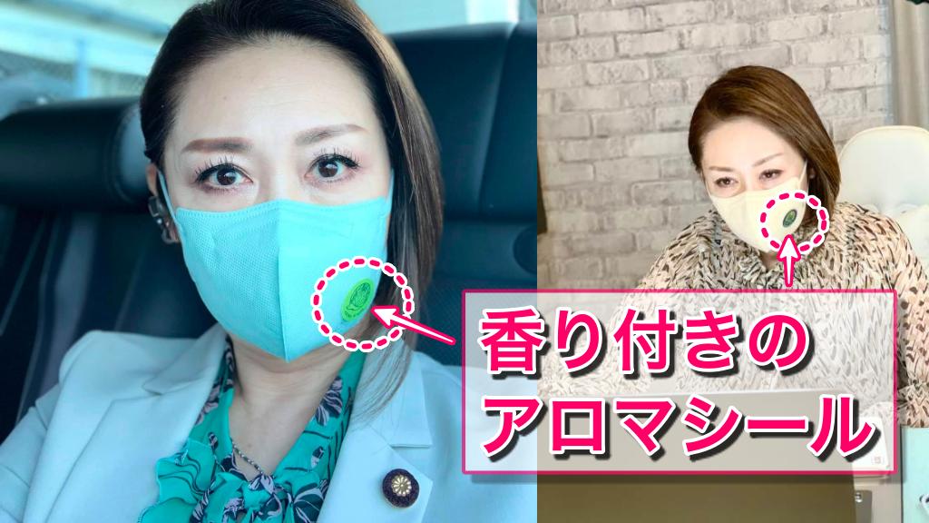 三原じゅん子さん愛用の香り付きマスク専用アロマシール